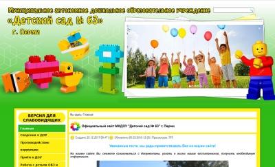 Сайт для детского сада № 63