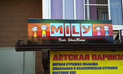 Изготовление вывесок для магазина детской одежды MILY