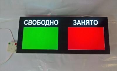 Световые таблички свободно/занято для калининградского мед. центра