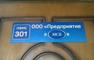 """Изготовление табличек для ООО """"Предприятие """"МСБ"""""""
