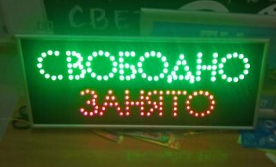 """LED табличка """"Свободно/Занято"""" для автомойки"""
