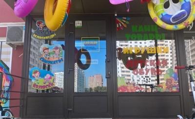 Наклейки на стёкла витрины магазина игрушек