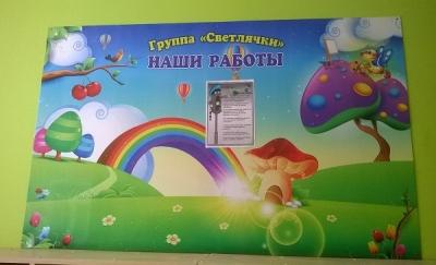 """Магнитные стенды для новых групп детского сада """"Наши работы""""."""