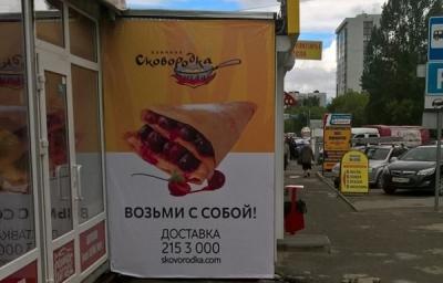 """Изготовление баннера для сети блинных """"Сковородка"""""""