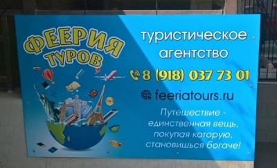 """Вывеска туристического агентства """"Феерия туров"""""""