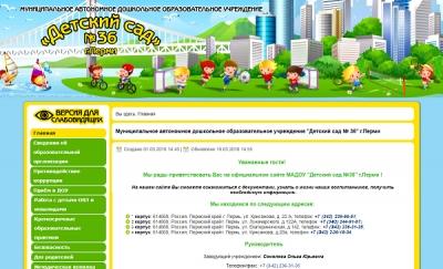 Сайт для детского сада № 36