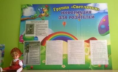 """Красочные стенды для групп детского сада """"Информация для родителей"""""""
