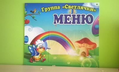 """Красочные стенды для групп детского сада """"Меню"""""""