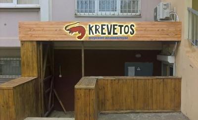 """Изготовление световой вывески для магазина """"Krevetos"""""""