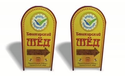 Изготовление штендера для ярмарки мёда