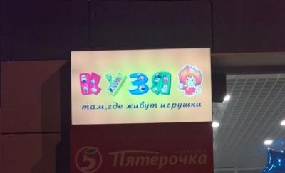 """Изготовление светового короба """"Кузя"""" ТЦ """"Уровни"""""""