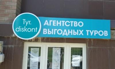 """Изготовление световой вывески для турагентства """"Tyr.diskont"""""""