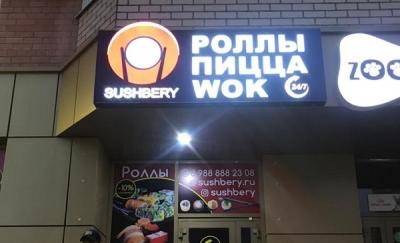 """Световой короб для ресторана доставки суши """"Sushberry"""""""