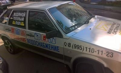 Оклейка (брендирование) автомобиля ВАЗ 2109