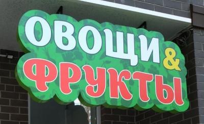 Фигурный световой короб для овощного магазина