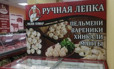 Баннер на каркасе для мясного магазина