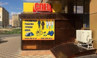 "Баннер для магазина ""Спец"""