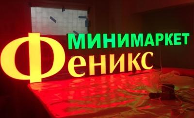 """Объёмные световые буквы для минимаркета """"Феникс"""""""