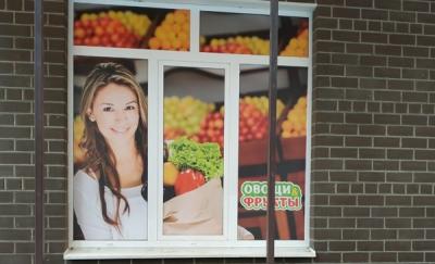 Оклейка окон овощного магазина