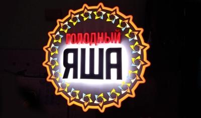 Световые объемные буквы на световом объемном коробе со светоблокировкой фона