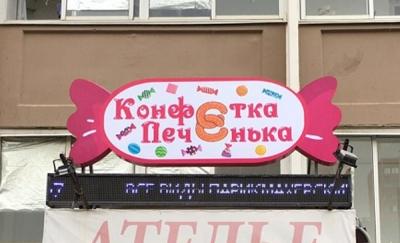 """Фигурный световой короб для магазина """"Конфетка Печенька"""""""