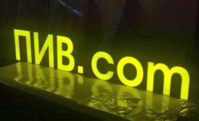 """Объёмные световые буквы для кафе """"ПИВ.com"""""""
